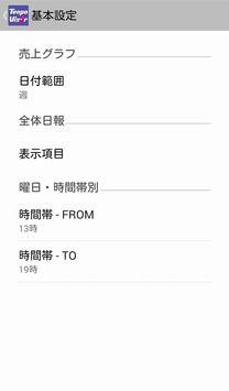 TenpoVisorクラウド店舗本部管理システム apk screenshot