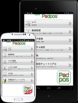 POSレジ【Padpos(パドポス)】 poster