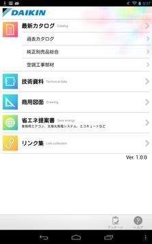 DAIKIN営業支援 apk screenshot