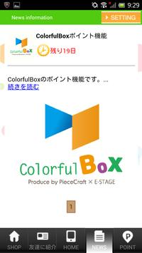 ColorfulBox(ポイント) apk screenshot