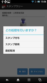 PointSaaS 店舗用アプリケーション apk screenshot