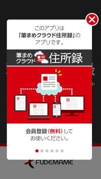 筆まめクラウド住所録 for Android poster