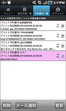 netprint apk screenshot