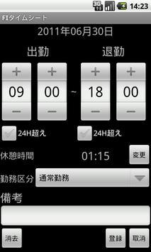 FIタイムシートFree apk screenshot