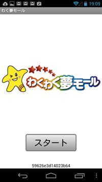 わく夢モール poster