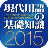 月額170円!! 現代用語の基礎知識2016 <月額版> icon
