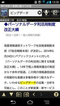 月額170円!! 現代用語の基礎知識2016 <月額版> apk screenshot