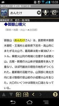 月額170円!! 現代用語の基礎知識2016 <月額版> poster