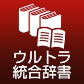 ウルトラ統合辞書2016( 電子辞書 )月々250円使い放題 icon
