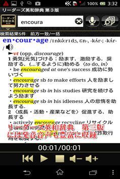 ウルトラ統合辞書2016( 電子辞書 )月々250円使い放題 apk screenshot