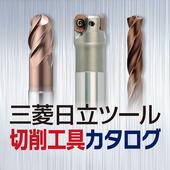 三菱日立ツール 切削工具商品カタログ icon