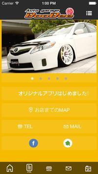 車屋 BooBee (ブゥビィ) poster