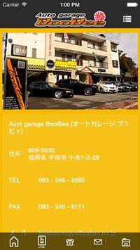 車屋 BooBee (ブゥビィ) apk screenshot