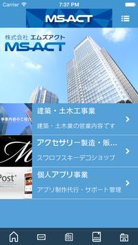 (株)エムズアクト apk screenshot