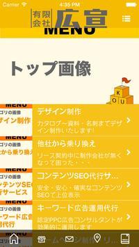 ウェブに強い広告代理店 広宣 apk screenshot