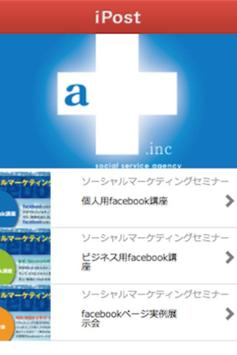 PLUS.a.inc apk screenshot