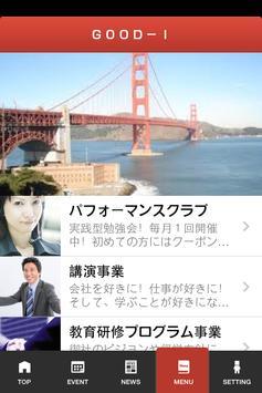 社員満足度を向上させるGOOD INNOVATION apk screenshot