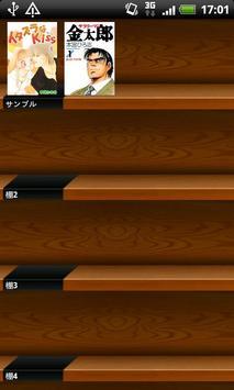 いつでも本棚 「いつでも書店」専用リーダー apk screenshot