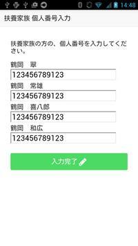 CESSマイナンバー apk screenshot