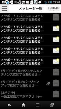 eサポート apk screenshot