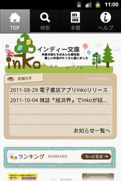 inko(インディー文庫) poster