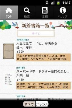 inko(インディー文庫) apk screenshot