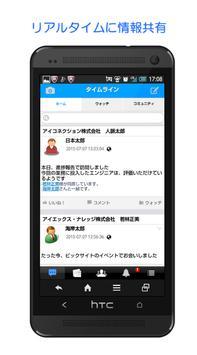 i-Connection apk screenshot