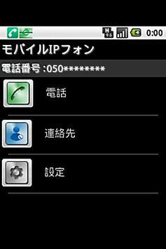 モバイルIPフォン apk screenshot