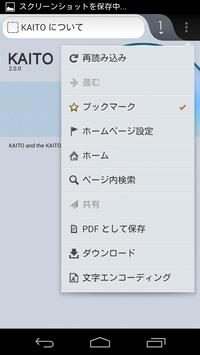 KAITO for Android™ apk screenshot