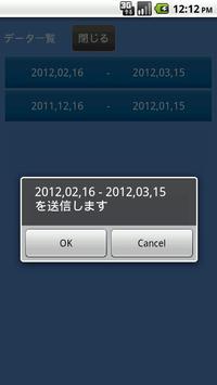 車両報告 apk screenshot