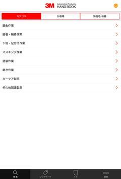 3M 自動車補修製品ハンドブック apk screenshot