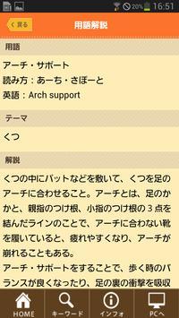 みんなの皮革用語辞典 apk screenshot