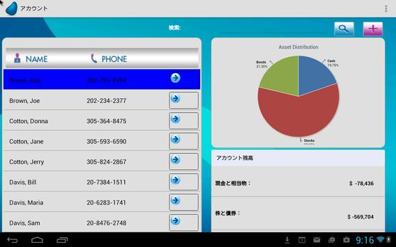 Magic xpa 2.5 Client 日本語版 apk screenshot