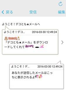 デコとも★メール apk screenshot