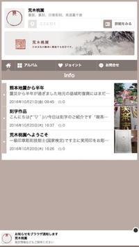 荒木桃園 poster