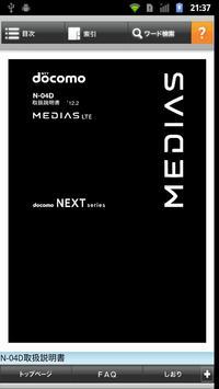 N-04D 取扱説明書 poster