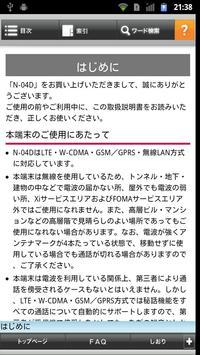 N-04D 取扱説明書 apk screenshot