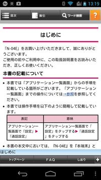 N-04E 取扱説明書 apk screenshot