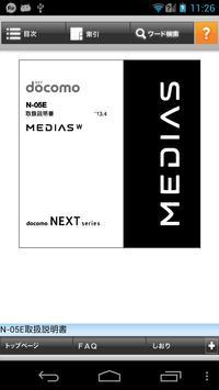 N-05E 取扱説明書 poster