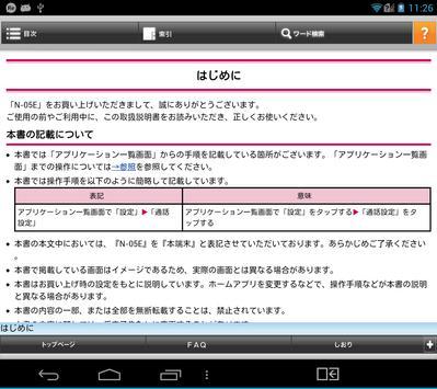 N-05E 取扱説明書 apk screenshot