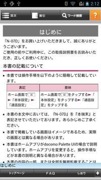 N-07D 取扱説明書 apk screenshot