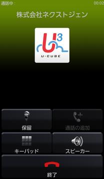 U3 Voice apk screenshot