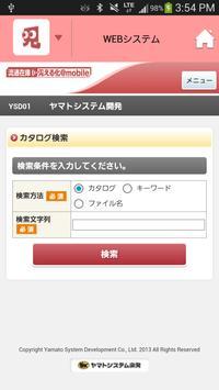 流通在庫「見える化」@mobile apk screenshot