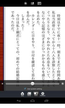 Neowing eBook Reader apk screenshot
