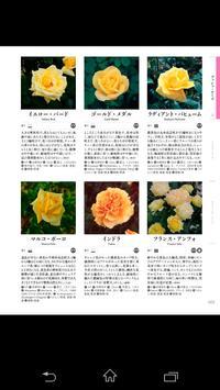 バラ大図鑑 Lite Edition apk screenshot