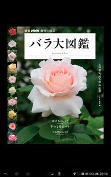 バラ大図鑑 Lite Edition poster