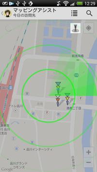 マッピングアシスト for SFA apk screenshot
