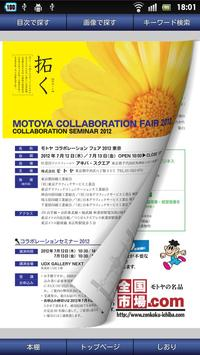 Motoya Q-bookAMS apk screenshot