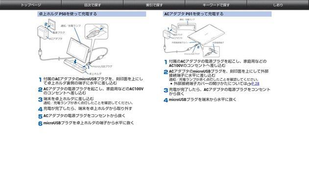 P-08D 取扱説明書 apk screenshot