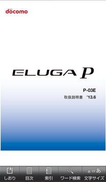P-03E 取扱説明書 poster